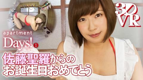apartment Days! 佐藤聖羅 act.1