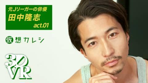仮想カレシ 田中隆志 act.1