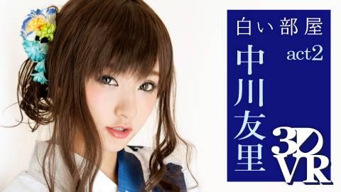 白い部屋 ~あなたのそばへ~ 中川友里 act.2