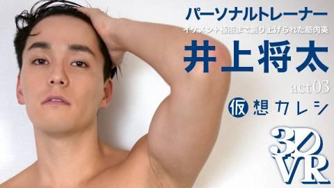 仮想カレシ 井上将太 act3