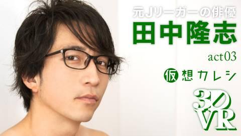 仮想カレシ 田中隆志 act3