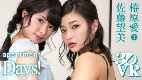 apartment Days! 椿原愛/佐藤望美