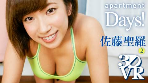 apartment Days! 佐藤聖羅 act.2