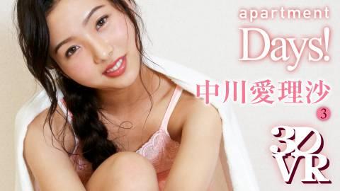 apartment Days! 中川愛理沙 act3
