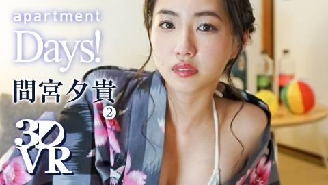apartment Days! 間宮夕貴 act2