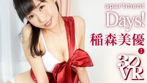apartment Days! 稲森美優 act1