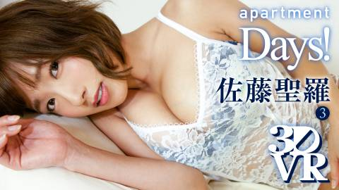 apartment Days! 佐藤聖羅 act3