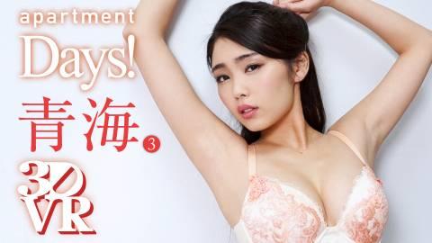 apartment Days! 青海 act3