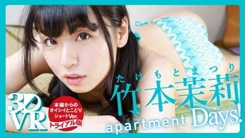 apartment Days! 竹本茉莉 トライアル版