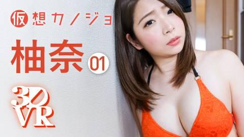仮想カノジョ 柚奈 act1