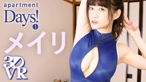 apartment Days! メイリ act1