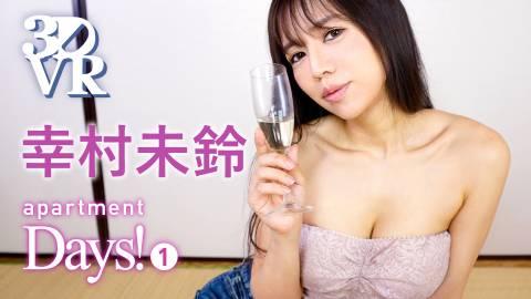 apartment Days! 幸村未鈴 act1