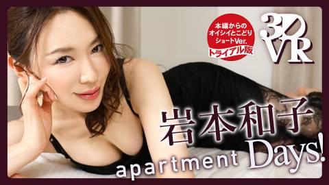 apartment Days! 岩本和子 トライアル版