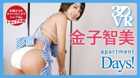 apartment Days! 金子智美 トライアル版