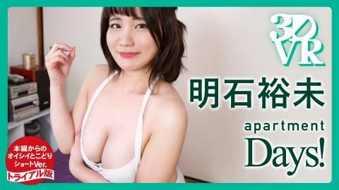 apartment Days! 明石裕未 トライアル版
