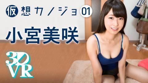 仮想カノジョ 小宮美咲 act1
