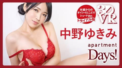apartment Days! 中野ゆきみ トライアル版
