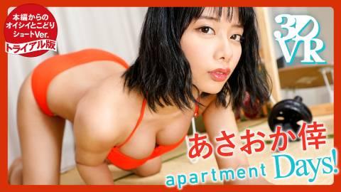 apartment Days! あさおか倖 トライアル版