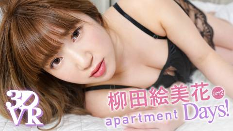 apartment Days! 柳田絵美花 act2