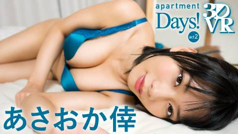 apartment Days! あさおか倖 act2