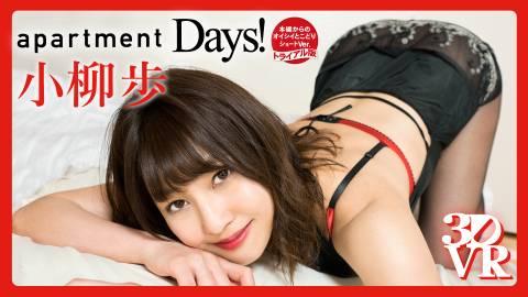 apartment Days! 小柳歩 トライアル版