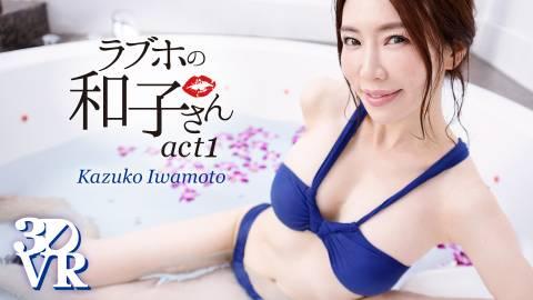 ラブホの和子さん 岩本和子 act1