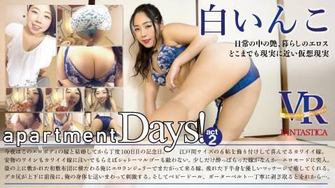 apartment Days! 白いんこ act2