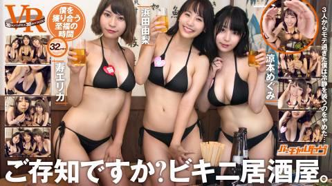 ご存知ですか?ビキニ居酒屋。 涼本めぐみ/寿エリカ/浜田由梨