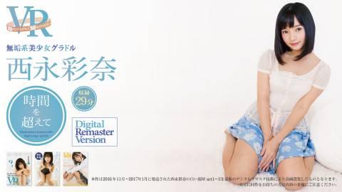 西永彩奈 Digital Remaster Version ~時間を超えて~