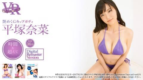平塚奈菜 Digital Remaster Version ~時間を超えて~