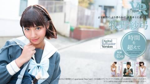 牧野紗弓 Digital Remaster Version ~時間を超えて~