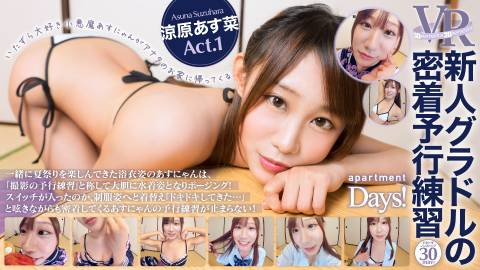 apartment Days! 涼原あす菜 act1