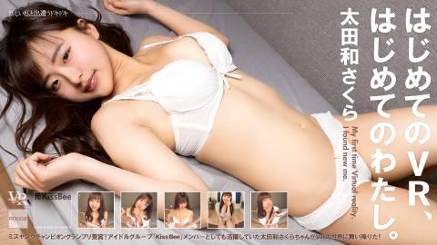 はじめてのVR、はじめてのわたし。太田和さくら
