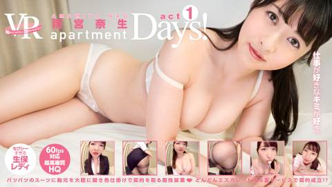 apartment Days! 雨宮奈生 act1