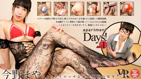 apartment Days! 今野まや act1