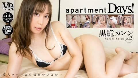 apartment Days! 黒跪カレン act2