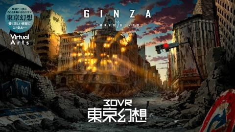 東京幻想 GINZA