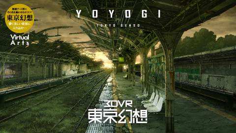 東京幻想 YOYOGI