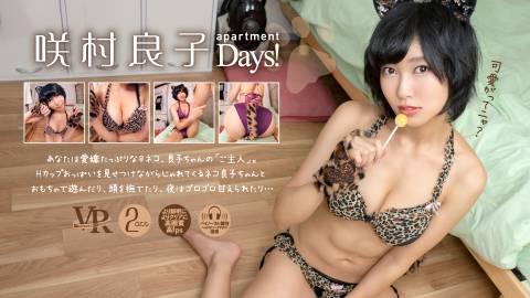 apartment Days! 咲村良子 act2