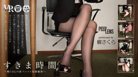 すきま時間~働くOLの黒パンスト美脚観察~