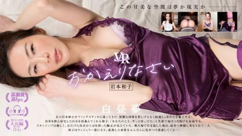 白昼夢~おかえりなさい~岩本和子