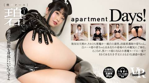 apartment Days! 碧 act1