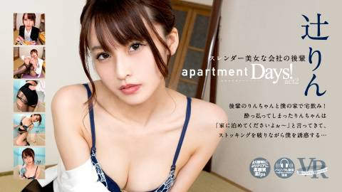 apartment Days! 辻りん act2