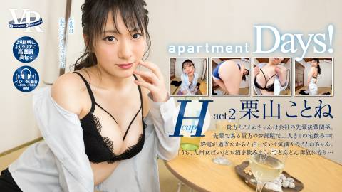 apartment Days! 栗山ことね act2