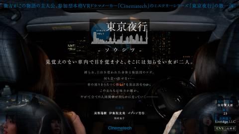 東京夜行 ―ソウシツ―