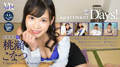 apartment Days!桃瀬こなつ act2