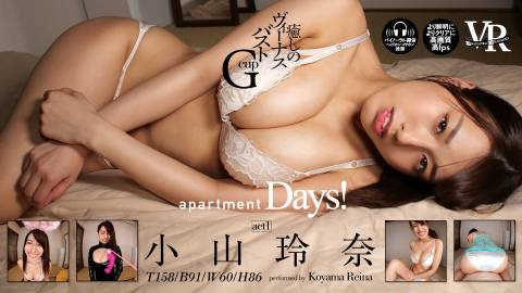 apartment Days!小山玲奈 act1