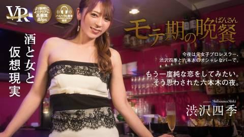 モテ期の晩餐vol.63 酒と女と仮想現実 渋沢四季