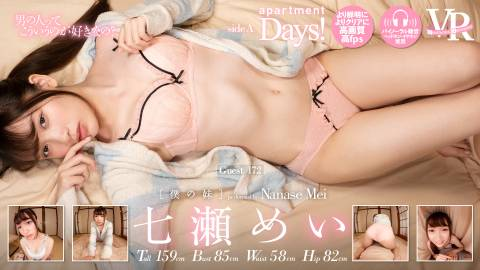 apartment Days! Guest 172 七瀬めい sideA