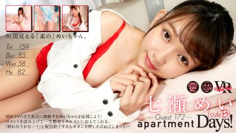 apartment Days! Guest 172 七瀬めい sideB